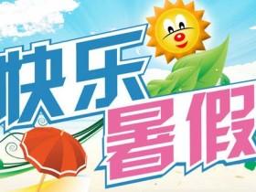 家长请注意,别让暑假成为孩子近视的加速期!