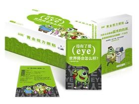 黄金视力眼贴:青光眼案例反馈(图)